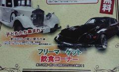 Lake Suwa Old Car Festival - Massive gallery!!!!