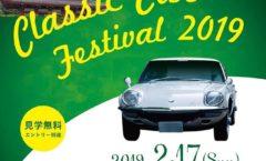 Classic Car Festival, Kyushu 2019